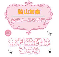 脇山加奈公式メールマガジン